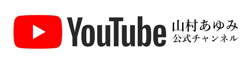 YouTube 山村あゆみ公式チャンネル